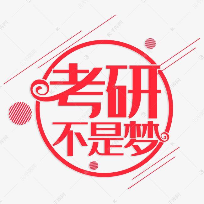 5月至6月的2022年研究生入学考试英语复习计划