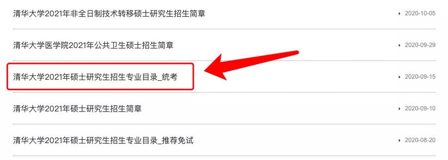 清华大学招生专业目录截图