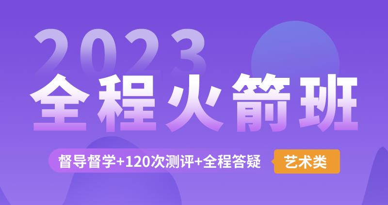 23届火箭全程班【艺术类等院校】