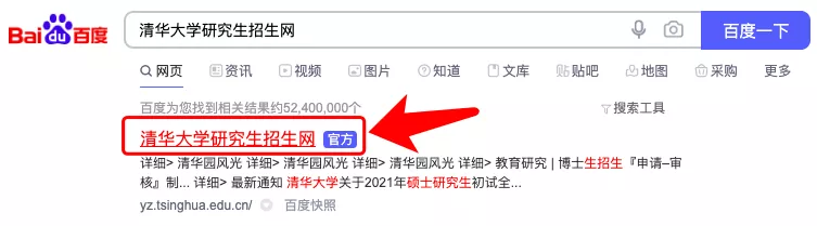 清华大学研究生招生网搜索示例